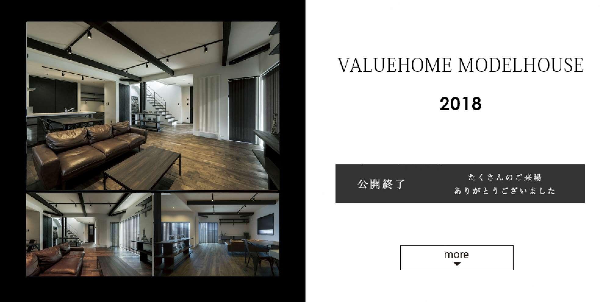 2018年 モデルハウス