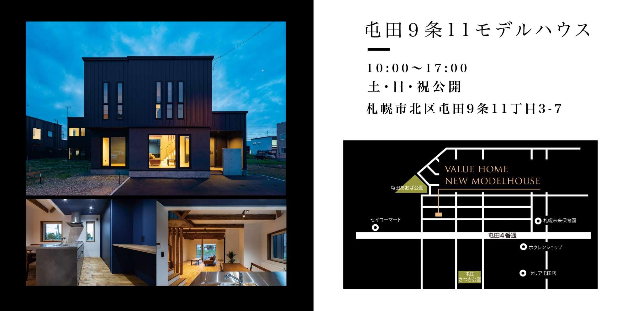 屯田9条11モデルハウス