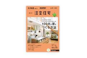 suumo注文住宅、バリューホーム掲載中 -