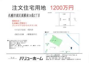 東雁来14条2丁目 注文住宅用地 南向き! -