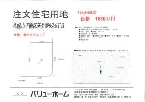手稲区新発寒6条5丁目 注文住宅用地販売 -